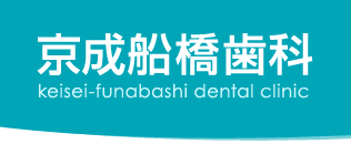 京成船橋歯科